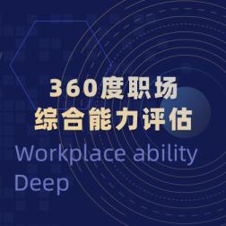 360°职场综合能力评估