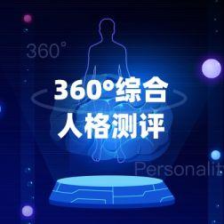 360°综合人格测评